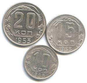 10, 15 и 20 копеек 1953 года