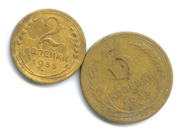 2 и 3 копейки 1935 года