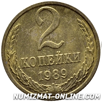 2 копейка 1989 года стоимость 2 копейки 1969 года цена в украине