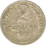 2 копейки 1941 года