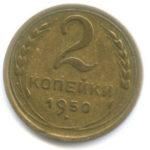 2 копейки 1950 года