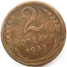 2 копейки 1953 года цена dominica leoni