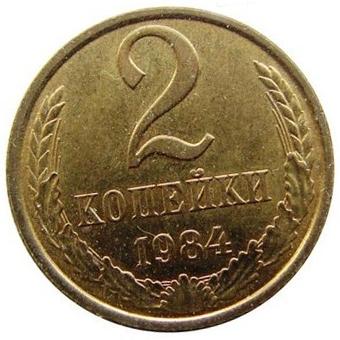 2 копейки 1984 года цена ссср стоимость наука о бумажных деньгах