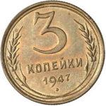 Пробные 3 копейки 1947 года