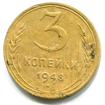 3 копейки 1948 года цена ссср монета петр 2 рубль 1727 с орлом