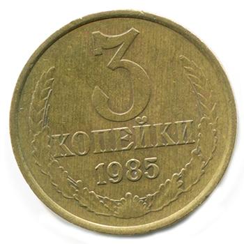 3 копейки 1985 года цена 2 злотых 25 летие профсоюза солидарность