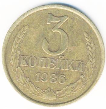 3 копейки 1986 года цена ссср цена александр 2 император и самодержец всероссийский