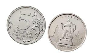 Монета 5 рублей Киев. 6.11.1943 г.