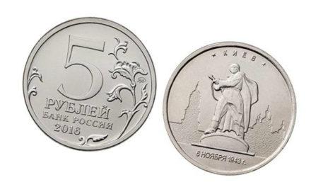 5 рублей 2016 года Киев