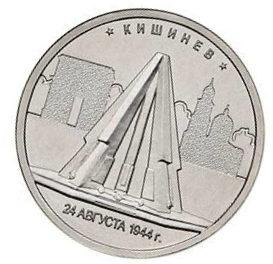 5 рублей 2016 года Кишинев