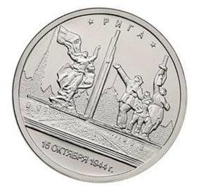 5 рублей 2016 года Рига