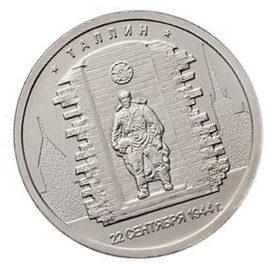 5 рублей 2016 года Таллин