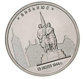 5 рублей 2016 года Вильнюс