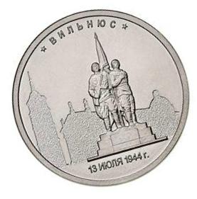 Монета 5 рублей Вильнюс. 13.07.1944 г.