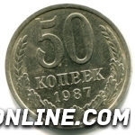 50 копеек 1987 года
