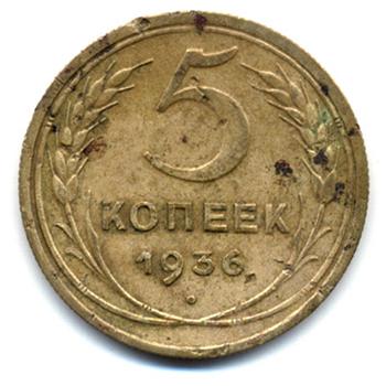 2 копейки 1936 года цена разновидность таиландская монета