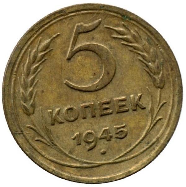 5 копеек 1945 года разновидности коллекционер ул железнодорожная