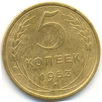 Сколько стоит монета 1953 года монета 10 рублей брянск