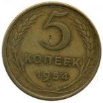 5 копеек 1954 года