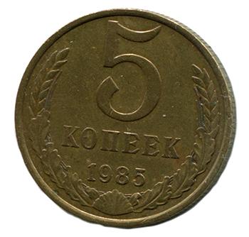5 копеек 1985 года цена ссср стоимость юбилейная монета к чемпионату мира