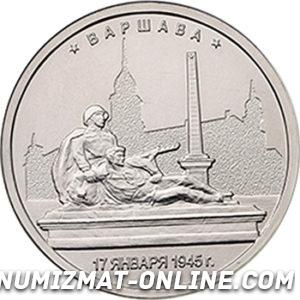 Юбилейная монета 5 рублей Варшава