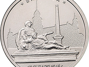 5 рублей 2016 года Варшава