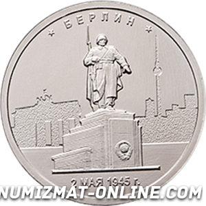 Юбилейная монета 5 рублей Берлин