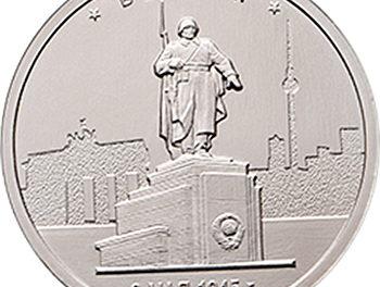 5 рублей 2016 года Берлин