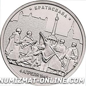Юбилейная монета 5 рублей Братислава