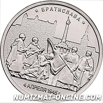 5 рублей 2016 года Братислава