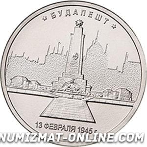 Юбилейная монета 5 рублей Будапешт