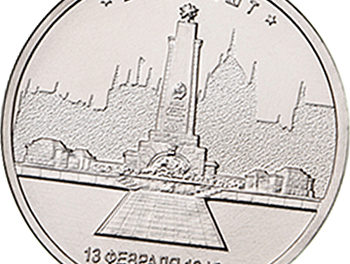 5 рублей 2016 года Будапешт
