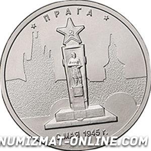 Юбилейная монета 5 рублей Прага