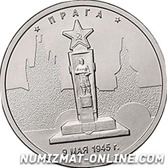 5 рублей 2016 года Прага