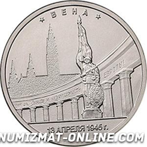 Юбилейная монета 5 рублей Вена