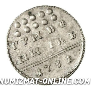 Монета гривенник 1731 г.