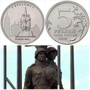 Монета 5 рублей 2016 г. Вильнюс
