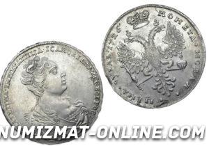 Монеты Екатерины 1