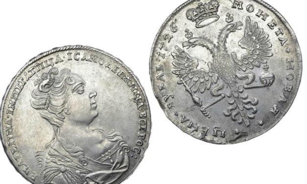 Монеты Екатерины 1 (каталог и стоимость царских монет 1725-1727)
