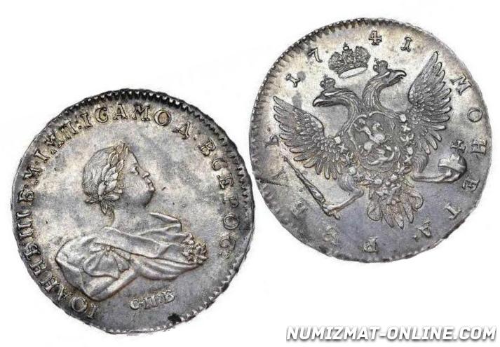 Монеты Иоанна Антоновича (каталог и стоимость царских монет 1740-1741)