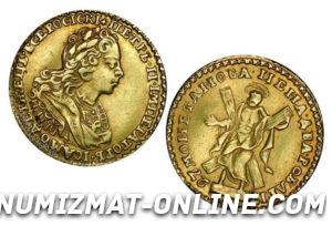 Монеты Петра 2