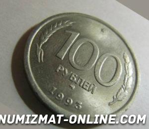 Монеты России 1993 года