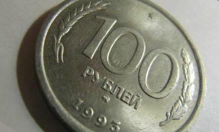 Монеты России 1993 года: стоимость, редкие разновидности
