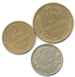 Монеты СССР 1955 года