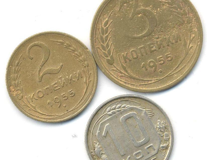 Монеты СССР 1955 года: стоимость, редкие разновидности