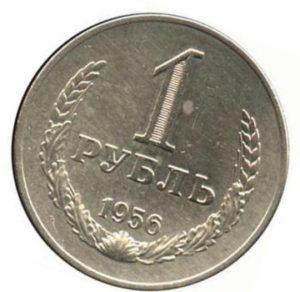 Монеты СССР 1956 года