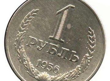 Монеты СССР 1956 года: стоимость, редкие разновидности