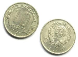 Монеты СССР 1957 г.