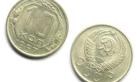 Монеты СССР 1957 года: стоимость, редкие разновидности