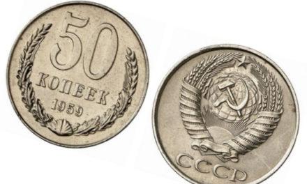 Монеты СССР 1959 года: стоимость, редкие разновидности